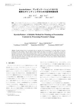 KurokoPointer: プレゼンテーションにおける 確実なポインティングのため