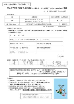 PC検定試験要項 - 松阪商工会議所