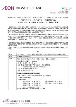 イオンエンターテイメント、会津若松市の 「あいづっこ人材