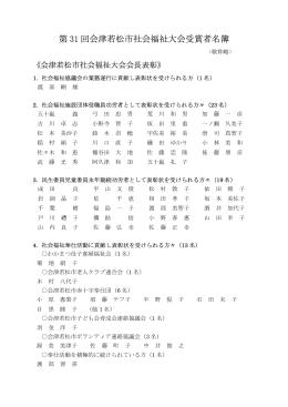 受賞者一覧 - 会津若松市社会福祉協議会