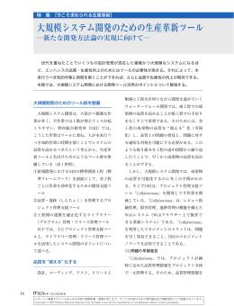 大規模システム開発のための生産革新ツール - Nomura Research