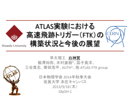 ATLAS実験における 高速飛跡トリガー(FTK)の 構築状況と今後の展望