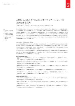 Adobe® Acrobat XI で Microsoft アプリケーションへの 投資効果を拡大