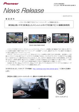 【車室内に設置したスマートコマンダーで、運転中でも快適な操作が可能】
