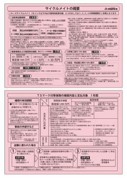 サイクルメイトの概要PDF