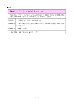 ヘルスメイト養成講座[PDF:24KB]
