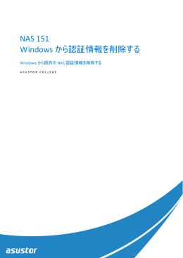 NAS 151 Windows から認証情報を削除する