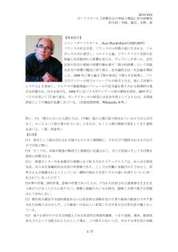 2011/10/4 ボードリヤール『消費社会の神話と構造』担当班解答 担当班