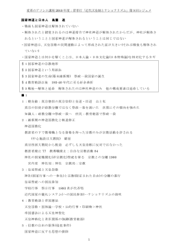 レジュメ(PDF)