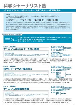 科学ジャーナリスト塾