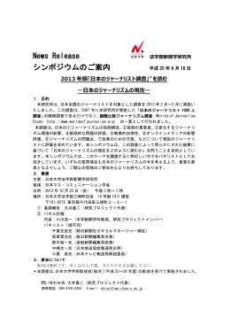 2013年版『日本のジャーナリスト調査』を読む