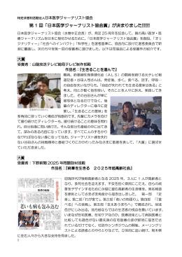 第 1 回「日本医学ジャーナリスト 日本医学ジャーナリスト 日本医学