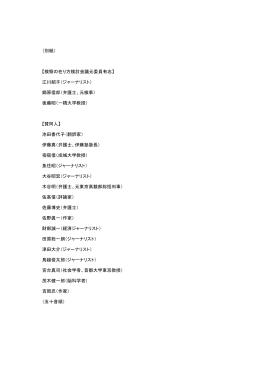 (別紙) 【検察の在り方検討会議元委員有志】 江川紹子(ジャーナリスト