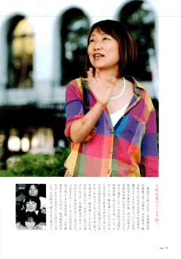 ジャーナリスト 柳田 由紀子