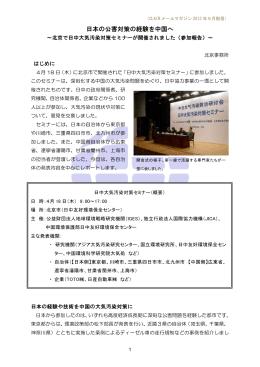 日本の公害対策の経験を中国へ