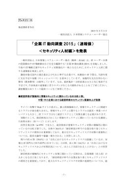 企業 IT 動向調査 2015 - 日本情報システム・ユーザー協会