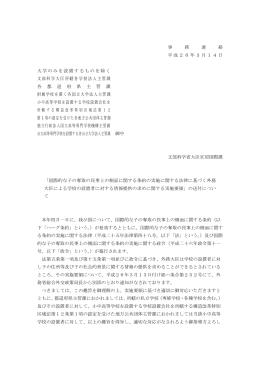 【大学院生必見】奨学金の返還が免除さ ...