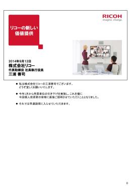 私は株式会社リコーの三浦善司でございます。 どうぞ宜しく
