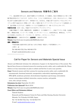 Sensors and Materials 特集号のご案内 Call for Paper for Sensors