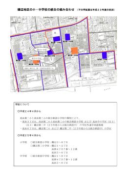 磯辺地区の小・中学校の統合の組み合わせ (下の学区図は平成23年度