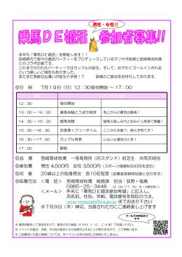 乗馬DE婚活IN宮崎育成牧場 チラシ(PDF:147KB)