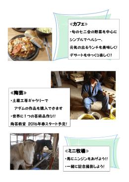 陶芸 カフェ ミニ牧場