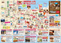 函館駅前・元町 食べ歩きマップ 函館駅前・元町 食べ歩きマップ