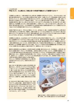 FAQ 11.2 | 火山噴火は、気候と我々の気候予報能力にどう影響するのか?