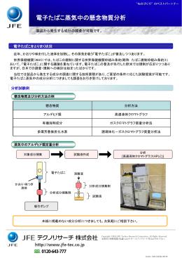 電子たばこ蒸気中の懸念物質分析
