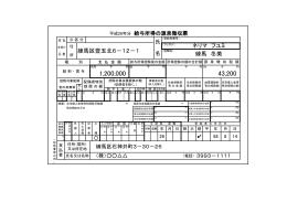 冬美さんの平成26年分源泉徴収票(PDF:94KB)