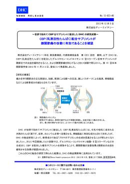 配合サプリメントが 膝関節痛の改善に有効であることを確認