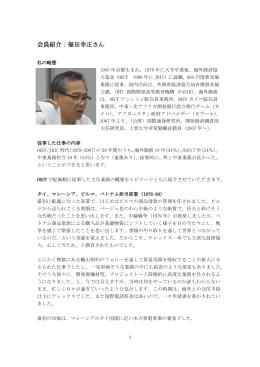 会員紹介:福田幸正さん