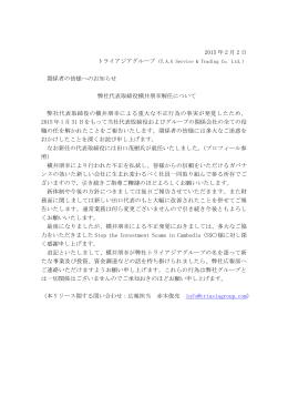 2015 年 2 月 2 日 関係者の皆様へのお知らせ 弊社