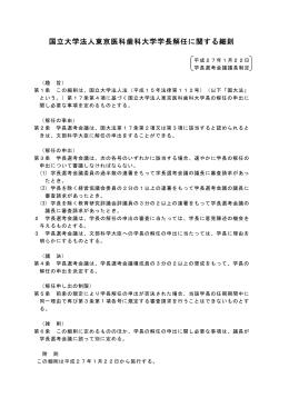 国立大学法人東京医科歯科大学学長解任に関する細則