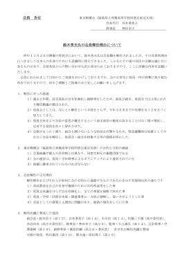 会員 各位 鈴木秀夫氏の会長解任理由について
