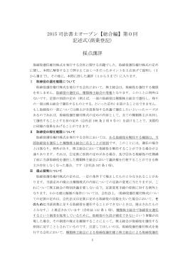 2015 司法書士オープン【総合編】第0回 記述式(商業登記) 採点講評