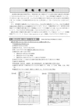 運 転 者 台 帳 - 長野県トラック協会