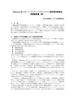 Okinawa 型ロボット・サスティナブルシステム協同研究委員会 設置趣意書