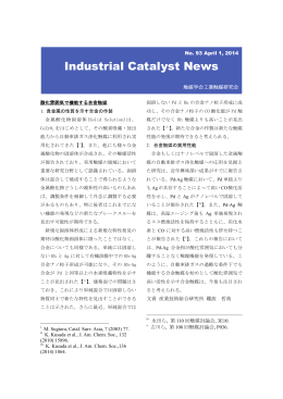 Industrial Catalyst News