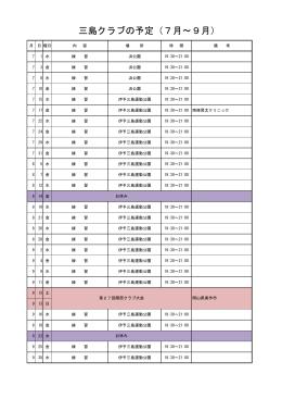 三島クラブの予定(7月~9月)