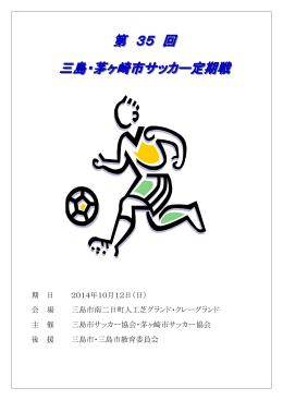 大会プログラム・試合結果 - 三島市サッカー協会HP MFA