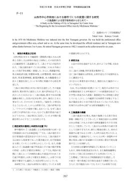 三島通庸 - 日本大学理工学部
