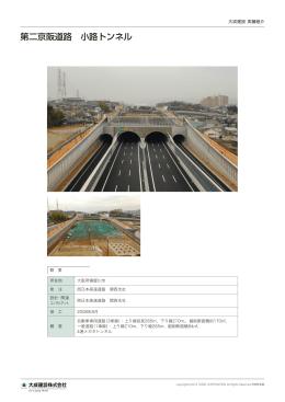 第二京阪道路 小路トンネル