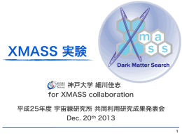 神戸大学 細川佳志 for XMASS collaboration 平成25年度 宇宙線研究