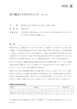 茅ヶ崎セントラルクリニック