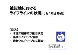 被災地における ライフラインの状況(5月10日時点)