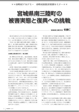 宮城県南三陸町の 被害実態と復興への挑戦