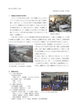 東日本大震災と学校 東松島市立矢本第二中学校 1 地震及び津波当日