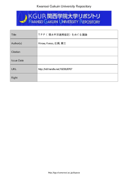 Kwansei Gakuin University Repository