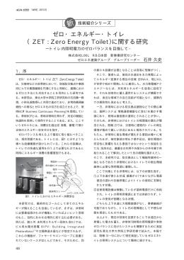 ゼロ・エネルギー・トイレ (ZET : Zero Energy Toilet)に関する研究